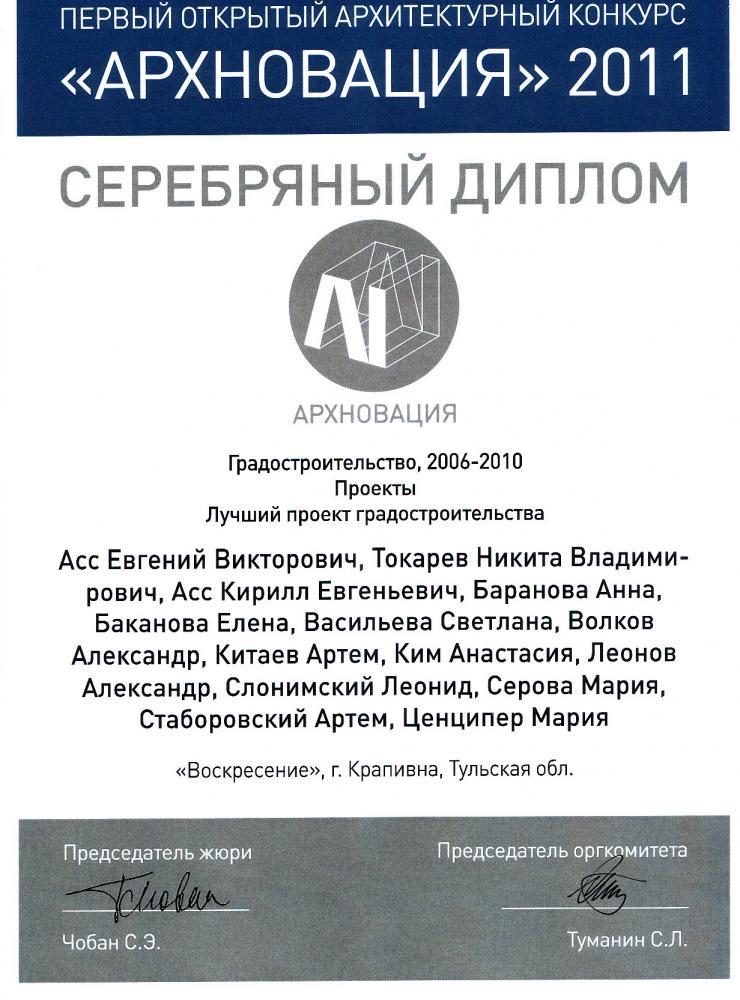 http://www.archclass.ru/sites/default/files/diplom_1.jpg